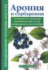Арония и сорбарония Меженский В.Н.