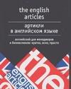 Артикли в английском языке = The english articles