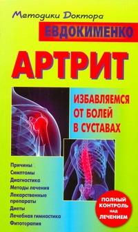 Артрит : избавляемся от болей в суставах Евдокименко П. В.
