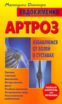 Артроз : избавляемся от болей в суставах Евдокименко П. В.