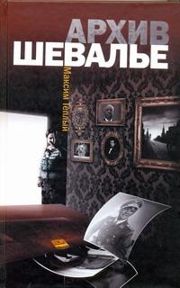 Теплый Максим - Архив Шевалье обложка книги
