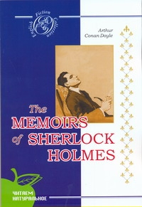 Архив Шерлока Холмса:сборник рассказов