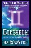 Астропрогноз 2006. Близнецы