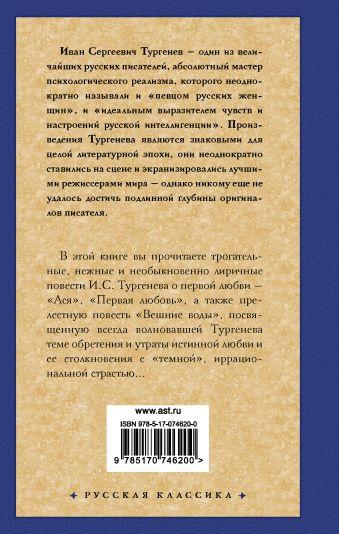 Ася. Первая любовь. Вешние воды Иван Сергеевич Тургенев