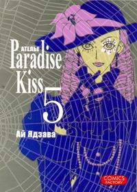 """Атeлье """"Paradise Kiss"""". Т. 5 Ядзава Ай"""
