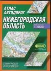 Атлас автодорог. Нижегородская область
