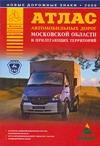 Атлас автомобильных дорог Московской области и прилегающих территорий