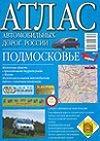Атлас автомобильных дорог России. Подмосковье