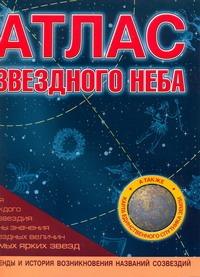 Атлас звездного неба Шимбалев А.А.