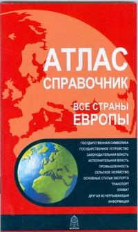 Атлас-справочник.Все страны Европы