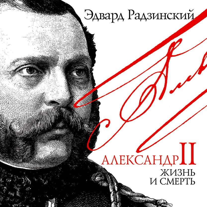 Радзинский Э.С. Аудиокн. Радзинский. Александр II Жизнь и смерть радзинский э с александр ii жизнь и смерть