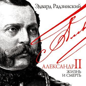 Александр II Жизнь и смерть (на CD диске) Радзинский Э.С.