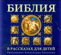Соколов А. -  Библия в рассказах для детей (на CD диске) обложка книги