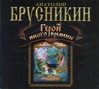 Брусникин Герой иного времени (на CD диске)