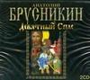 Брусникин Анатолий - Девятный Спас  (на CD диске) обложка книги