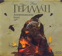 Американские боги (на CD диске) Гейман Н.