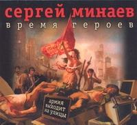 Минаев С. - Время героев (на CD диске) обложка книги