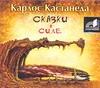 Сказки о силе (на CD диске) Кастанеда К.