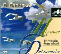 Васильев Б. Л. - Не стреляйте белых лебедей (на CD диске) обложка книги