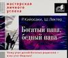 Кийосаки Р. Т. - Богатый папа, бедный папа (на CD диске) обложка книги