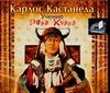 Учение Дона Хуана (на CD диске) - фото 1