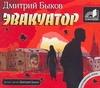 Быков Д.Л. -  Эвакуатор (на CD диске) обложка книги