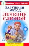 Бабушкин метод. Лечение слюной