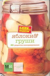 Банка рецептов Яблоки и груши