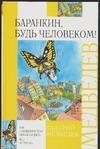 Боголюбова О.А., Медведев В.В. - Баранкин, будь человеком! обложка книги