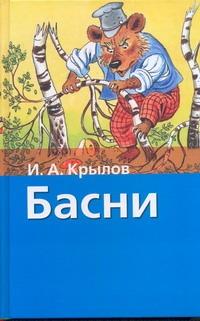 Басни Крылов И. А.