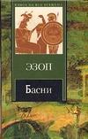 Басни Гаспаров М.Л., Эзоп