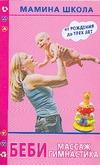 Беби-массаж. Беби-гимнастика. От рождения до трех лет Литус А.Ю.