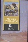 Бег Булгаков М.А.