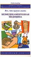 Безмедикаментозная медицина. Все, что нужно знать