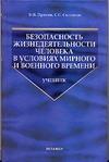 Безопасность жизнедеятельности человека  в условиях мирного и военного времени Пряхин В.Н., Соловьев С.С.