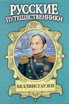 Беллинсгаузен