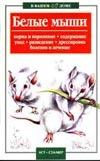 Белые мыши Драпалюк С.В.