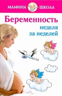 Беременность. Неделя за неделей Волкова А.С.