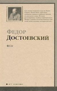 Бесы Достоевский Ф. М.