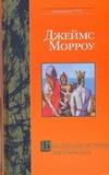 Библейские истории для взрослых