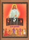 Библия для детей Резько И.В.