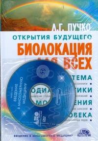 Биолокация для всех: Система самодиагностики и самоисцеления человека +DVD