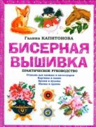 Капитонова Галина - Бисерная вышивка' обложка книги