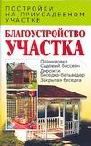 Благоустройство участка Надеждина И.Н.