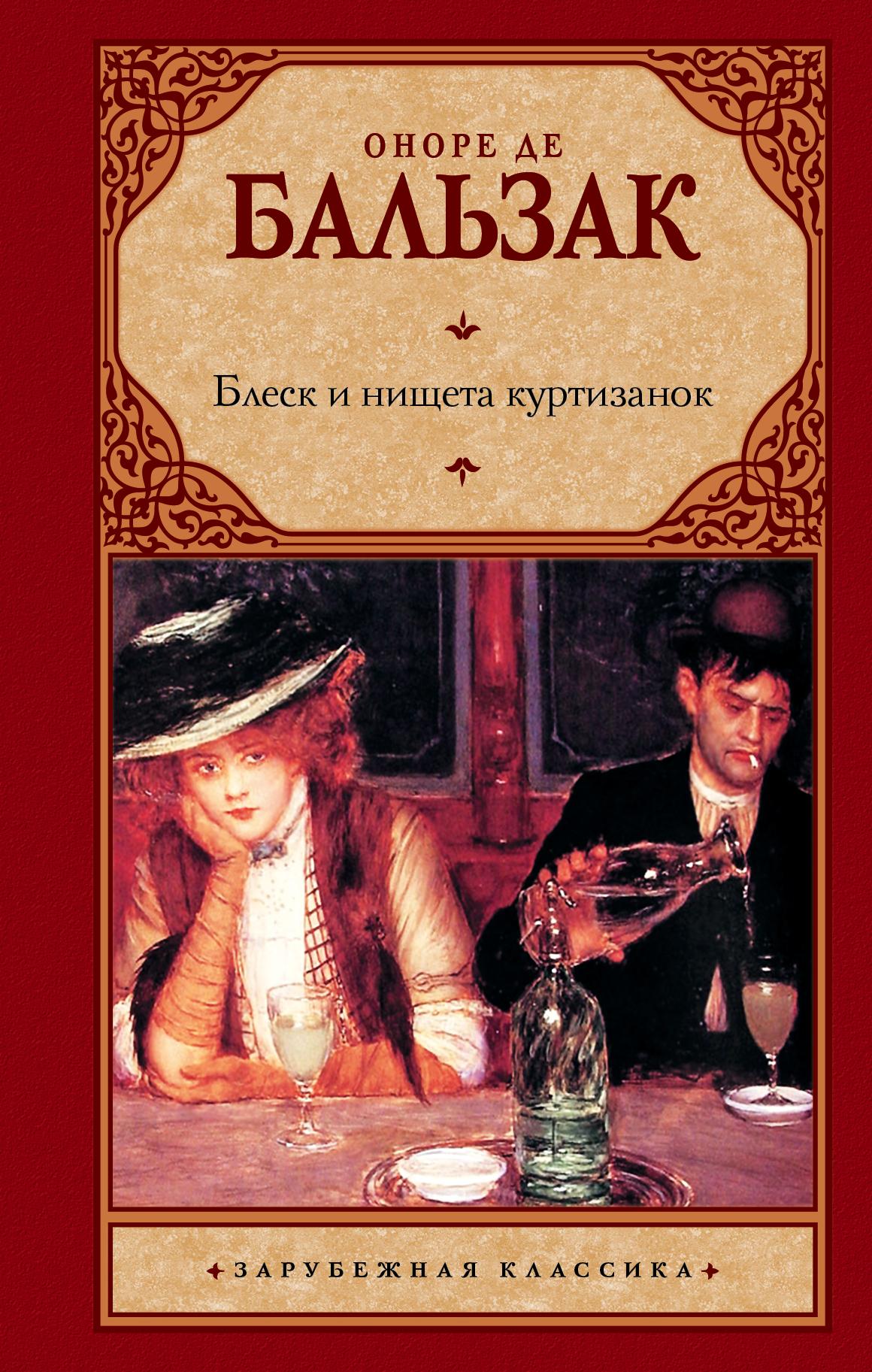 Бальзак О. де Блеск и нищета куртизанок ISBN: 978-5-17-068867-8 михайлов о в блеск и нищета астрологии
