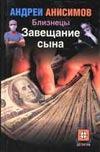 Близнецы. Завещание сына Анисимов А.Ю.