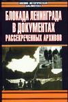 Блокада Ленинграда в документах рассекреченных архивов