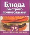 Блюда быстрого приготовления Бычкова Е.Р.