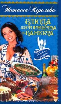 Блюда для торжества и банкета Королева Н.