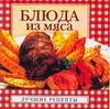 Блюда из мяса Крестьянова Н.Е.